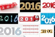 Ces choses improbables qui n'auront pas lieu en 2016